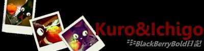 kuroichigo20090305.jpg