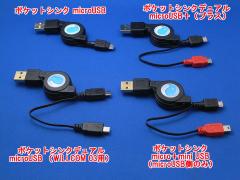 s_microusb_charge02.jpg