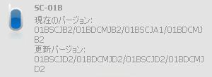 sc01b_update2010051101.jpg