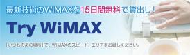 try_uqwimax_00.jpg