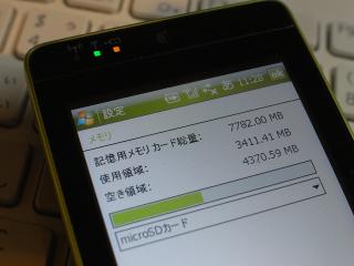 willcom03_up150a_01.jpg