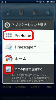 xperia_prehome01.jpg