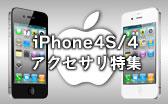 iphone4sアクセサリ特集