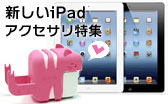 新しいiPad 用 アクセサリ特集!