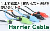 1本で充電とUSBホストアダプタ機能を使い分け!HarrierCable