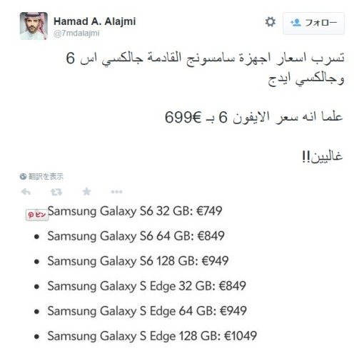 Galaxy S6, S Edge価格