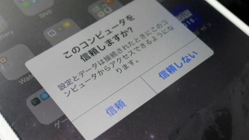 iPhoneとAndroidを繋げる