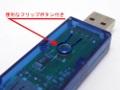 USB簡易テスター QC2.0対応