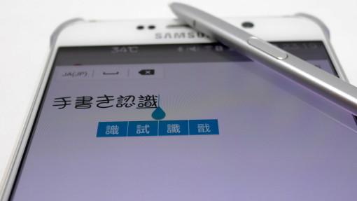 Note 5の日本語手書き認識