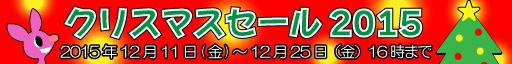 2015xmas_sale