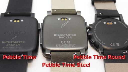 Pebble 三兄弟