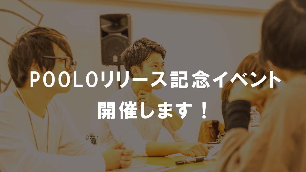 POOLOのリリース記念イベントを4月4日(木)に開催します。