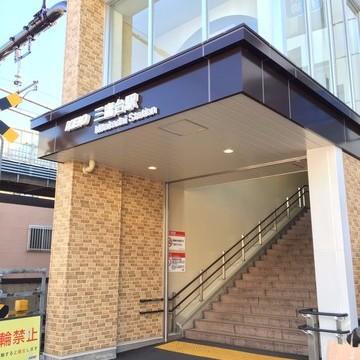 地味ですが知る人ぞ知る駅なんです。※三鷹駅ではありません。