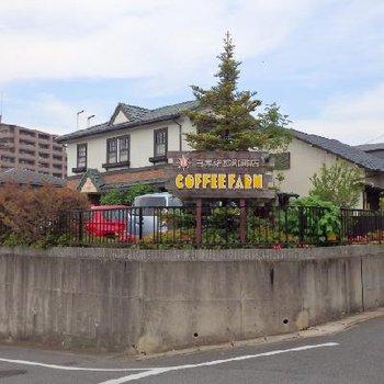 近くには戸建を改装したコーヒーファームが。こういうのが近くにあるのは嬉しいですよね!