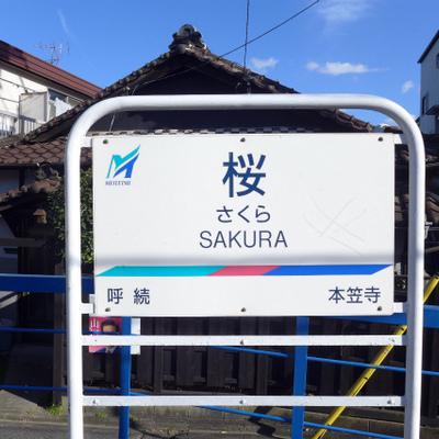駅名、桜。素敵です。