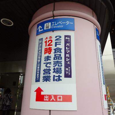 駅内のスーパーは12時までやっています
