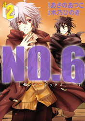 NO.6 [ナンバーシックス](2)