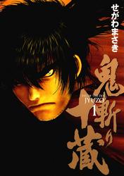鬼斬り十蔵(1)