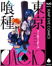 東京喰種JACK