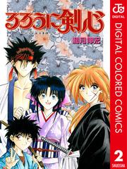 BOOK無料「るろうに剣心」2巻(カラー)