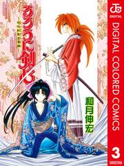 BOOK無料「るろうに剣心」3巻(カラー)