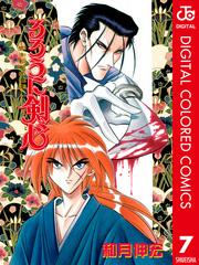 BOOK無料「るろうに剣心」7巻(カラー)