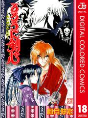 BOOK無料「るろうに剣心」18巻(カラー)