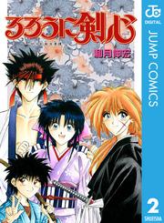BOOK無料「るろうに剣心」2巻(モノクロ)