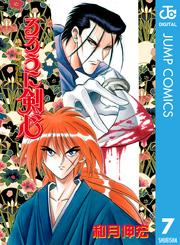 BOOK無料「るろうに剣心」7巻(モノクロ)