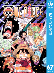 ONE PIECE モノクロ版(67〜70巻セット/パンクハザード編)