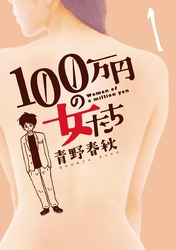 100万円の女たちを無料で読む