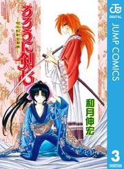 BOOK無料「るろうに剣心」3巻(モノクロ)