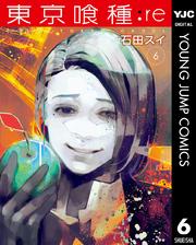 ⇒U-NEXTで「東京喰種トーキョーグール:re」を無料で読む方法はこちら