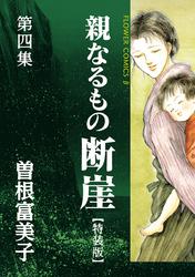 特装版「親なるもの 断崖」(4)