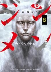→ ジンメン8巻 公式サイトはこちら