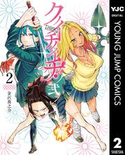 → クノイチノイチ!ノ弐2巻 無料で読むならコチラから