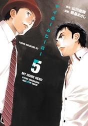 → マイホームヒーロー5巻 無料で読むならコチラから