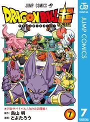 → ドラゴンボール超7巻 無料で読むならコチラから