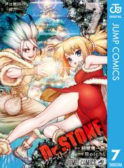 → Dr.STONE(ドクターストーン)7巻 無料で読むならコチラから