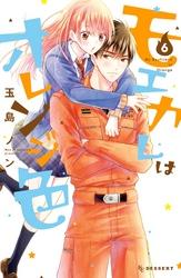 → モエカレはオレンジ色6巻 無料で読むならコチラから
