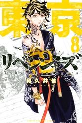 → 東京卍リベンジャーズ8巻 無料で読むならコチラから