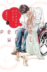 → パーフェクトワールド8巻 無料で読むならコチラから