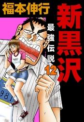 → 新黒沢 最強伝説12巻 無料で読むならコチラから