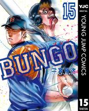 → BUNGO15巻 無料で読むならコチラから