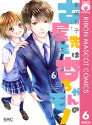 → 古屋先生は杏ちゃんのモノ6巻 無料で読むならコチラから