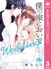 →  僕の家においで Wedding3巻 無料で読むならコチラから