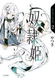 → 奴隷姫2巻 無料で読むならコチラから