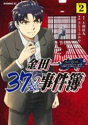 金田一37歳の事件簿 2巻・講談社・イブニング