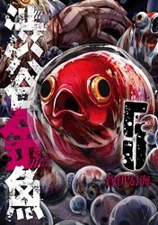→ 渋谷金魚5巻 無料で読むならコチラから