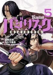 → バジリスク桜花忍法帖5巻 無料で読むならコチラから